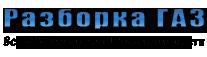 Разборка автомобилей ГАЗ в Москве